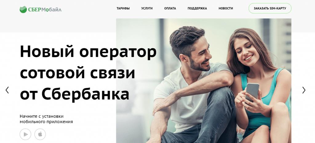 Оператор сотовой связи от сбербанка